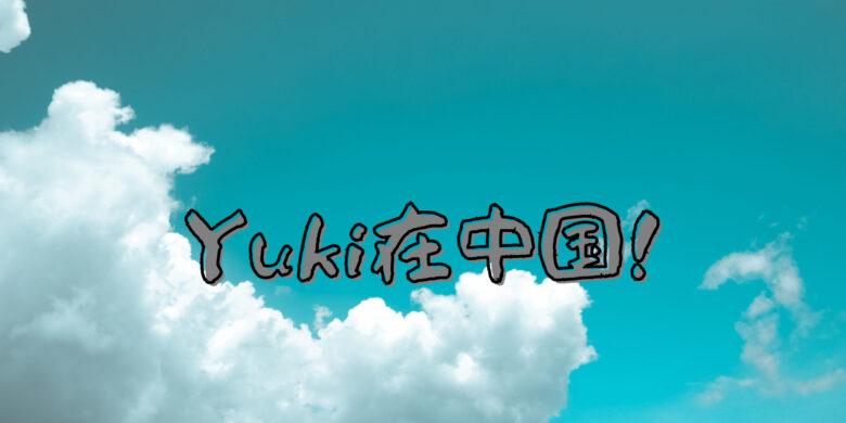 Yuki在中国!